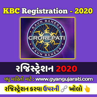 https://www.gyangujarati.com/2020/05/kbc-2020-chance-to-become-millionaire.html