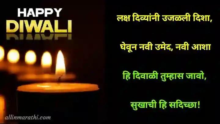 Diwali shubhecha sms marathi