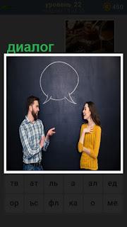 происходит диалог между мужчиной и женщиной около доски