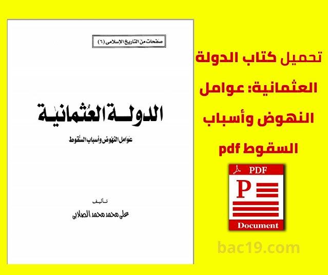 تحميل كتاب الدولة العثمانية - عوامل النهوض والسقوط Pdf برابط مباشر