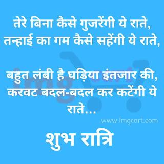 Whatsapp Status Image for Good Night