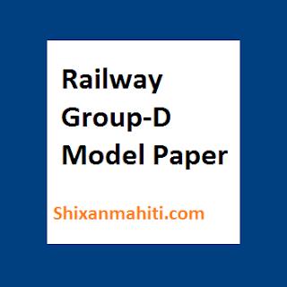 Railway Group-D Model Paper 14
