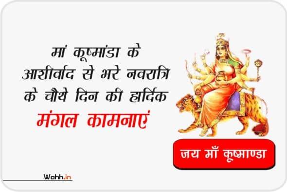 chaitra navratri Mata Kushmanda  quotes