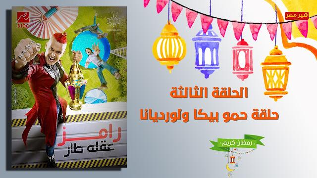 برنامج رامز عقلة طار الحلقة الثالثة -حلقة حمو بيكا ولورديانا