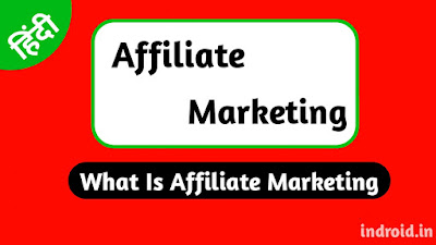 Type Of Affiliate Marketing 2019,amazon Affiliate,Hosting Affiliate, Digital marketing, indroid.in,android,rohit baidya,free digital marketing course