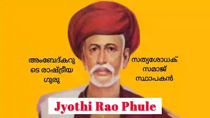 Prarthana Samaj, Jyothi Rao Phule, Veeresalingam Pantulu, Syed Ahmad Khan in Malayalam