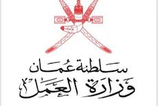 وظائف وزارة العمل سلطنة عمان 2020 - 2021