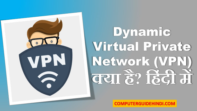 Dynamic Virtual Private Network (VPN) क्या है? हिंदी में