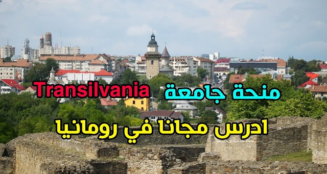 منحة لدراسة البكالوريوس والماجستير والدكتوراة بجامعة Transilvania في رومانيا