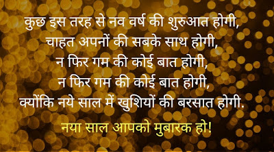 happy new year wishes quotes images 2020 in hindi