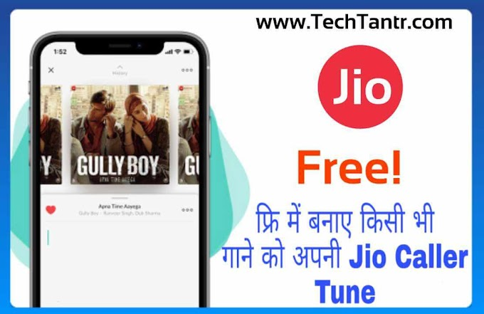 How To Set Jio Caller Tune Free ~ Jio Caller Tune Free कैसे लगाए ?