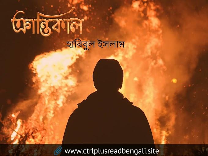 ক্রান্তিকাল । Bengali realistic poetry