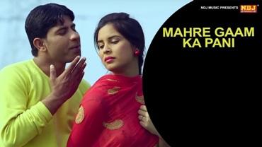 Mahre Gaam Ka Pani (म्हारे गाम का पानी) Lyrics - Raju Punjabi