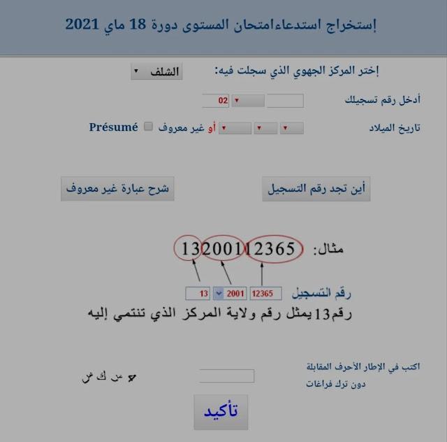 استخراج استدعاء امتحان المستوى دورة 18 ماي 2021
