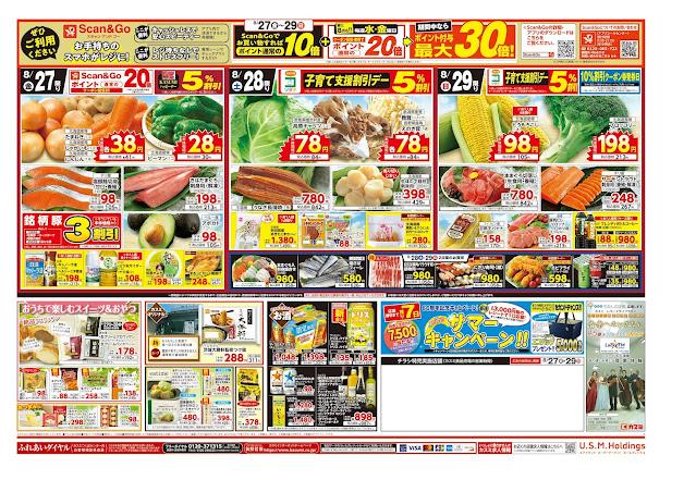 8月27日号 フードスクエア/越谷レイクタウン店
