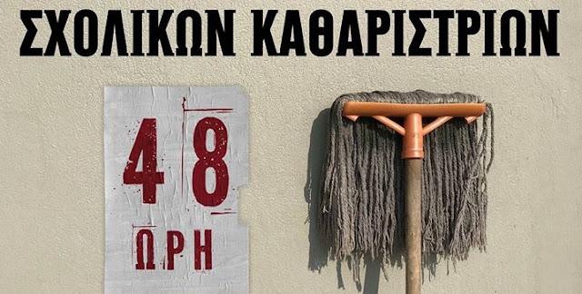 Το Σωματείο Καθαριστών Σχολείων Αργολίδας & Ερμιονίδας συμμετέχει στην 48ωρη απεργία