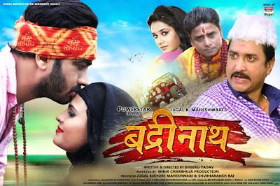 Badrinath Bhojpuri Movie