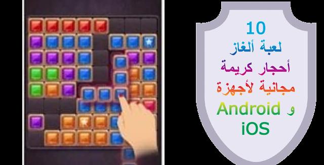 10 لعبة ألغاز أحجار كريمة مجانية لأجهزة Android و iOS