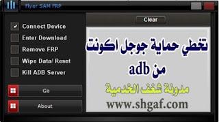 تخطي حماية جوجل في وضع adb باستخدام اداة Flyer SAM FRP