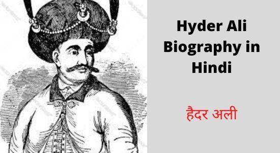 Hyder Ali Biography in Hindi