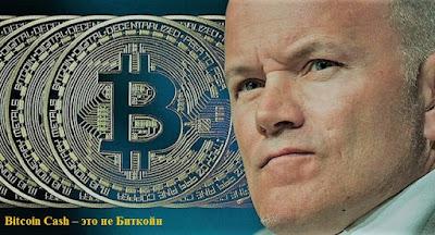 Bitcoin Cash – это не Биткойн