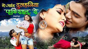Download Full Bhojpuri Film Le Aaaib Dulhaniya Pakistan Se Free and Watch Online