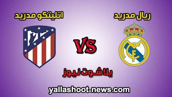 مشاهدة مباراة ريال مدريد واتليتكو مدريد بث مباشر اليوم 1-2-2020 يلا شوت الدوري الاسباني