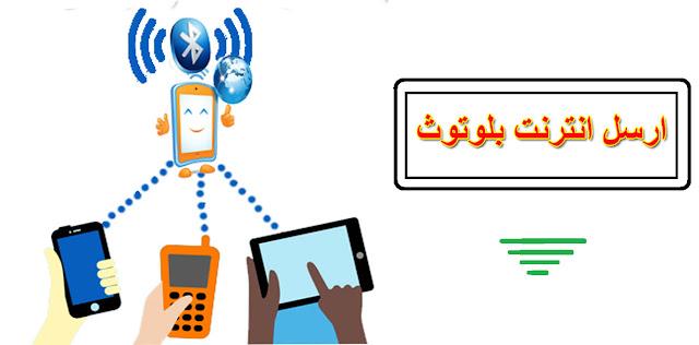 مشاركة الانترنت من هاتفك عن طريقه البلوتوث لاي جهاز اخر