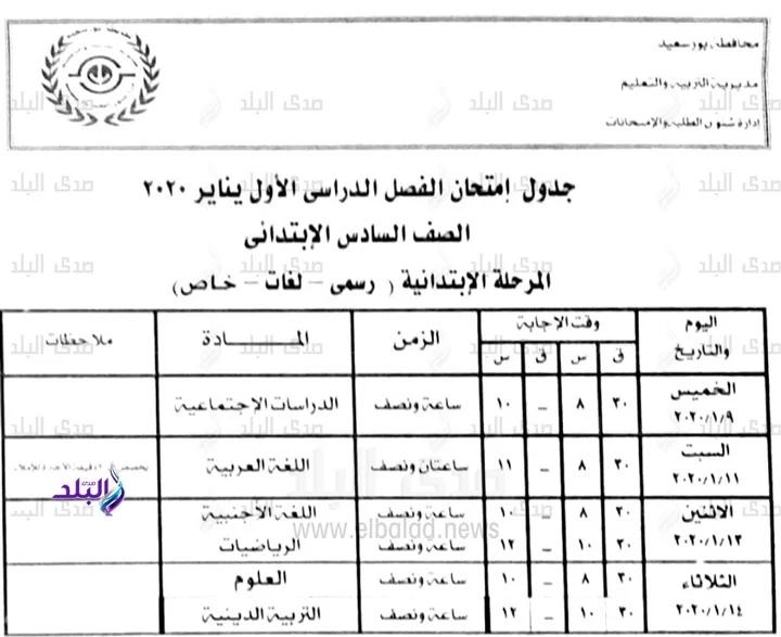 جداول امتحانات محافظة بورسعيد الترم الأول 2020 6