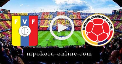 مشاهدة مباراة كولمبيا وفنزويلا بث مباشر كورة اون لاين 17-06-2021 يورو 2020