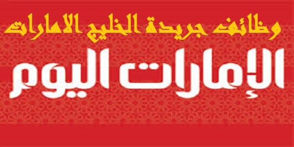 وظائف جريدة الخليج الامارات