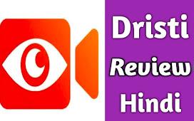 Dristi ऐप क्या है? Dristi App Reviews Hindi