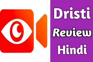Dristi ऐप क्या है