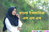 Bangla Islamic SMS - Islamic Quotes - Islamic Kobita - Islamic Status