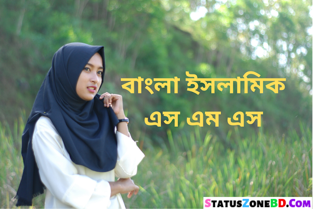 Bangla Islamic SMS - Islamic Quotes - Islamic Kobita - Islamic Status