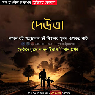 assamese sad quotes download