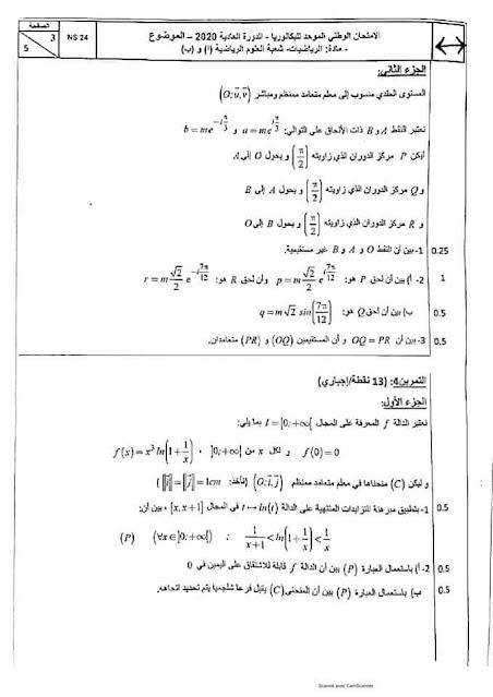 الامتحان الوطني الموحد للبكالوريا لمادة الرياضيات شعبة العلوم الرياضية 2020