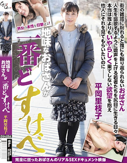 GVH-054 Rieko Hiraoka, The Aunt Who Is The Most Sober Lady