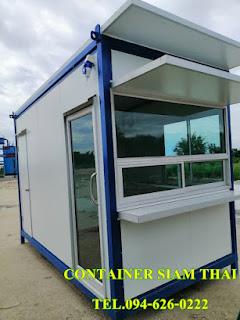 บริษัท คอนเทนเนอร์สยามไทย จำกัด  ศูนย์รวม, ตู้คอนเทนเนอร์,ตู้สำนักงานเคลื่อนที่,ตู้คอนเทนเนอร์ทั้งมือหนึ่ง,มือสอง, รวมถึง, ตู้คอนเทนเนอร์ดัดแปลง ในรูปแบบ ต่าง ๆ