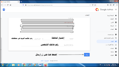 بيانات جوجل أدسنس