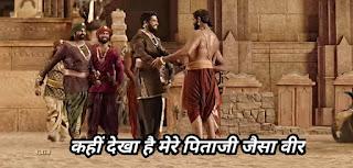 kahi dekha hai mere pitaji jesa veer | Baahubali meme templates