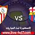 مباراة برشلونة واشبيلية بث مباشر بتاريخ 04-10-2020 الدوري الاسباني