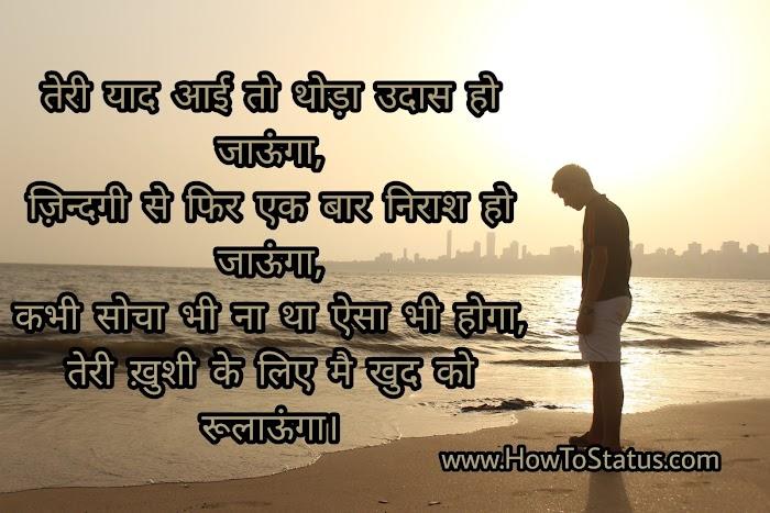 Shayari Hindi Dil ko Chu jane wali or status