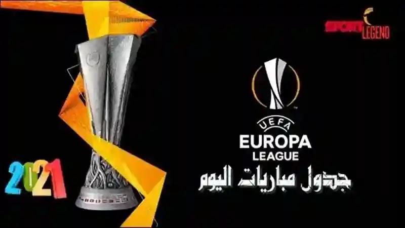جدول مباريات اليوم الدوري الاوروبي - الخميس 2021/02/25