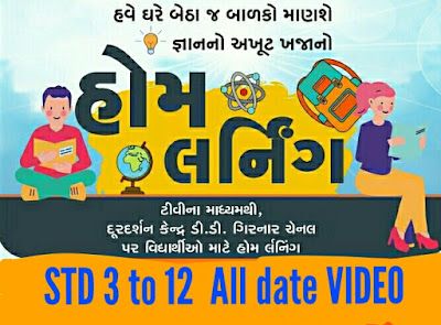 STD 3 TO 12 HOME LEARNING VIDEO DD Girnar prasaran date 29-7-20