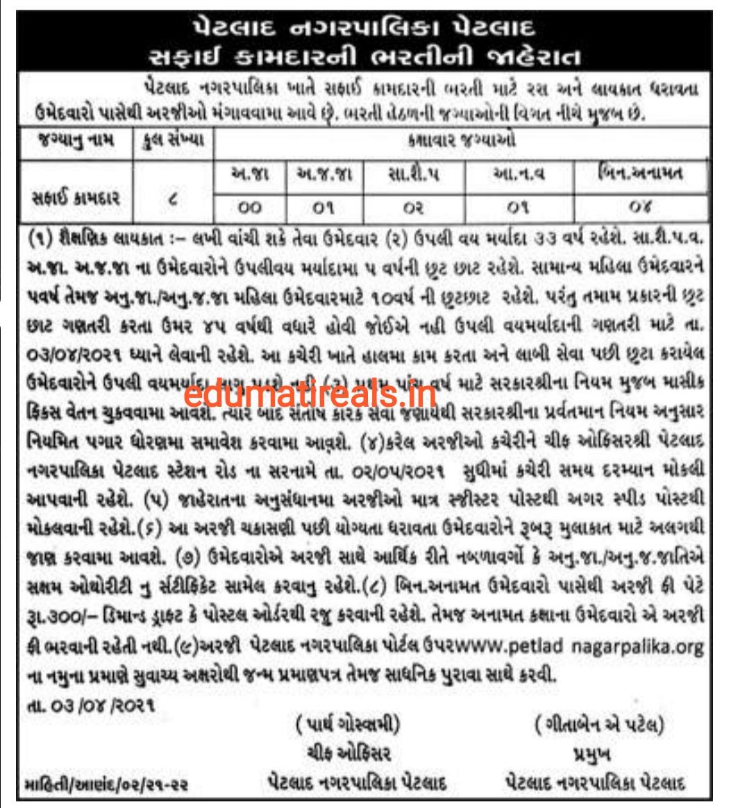 Petlad Nagarpalika Recruitment