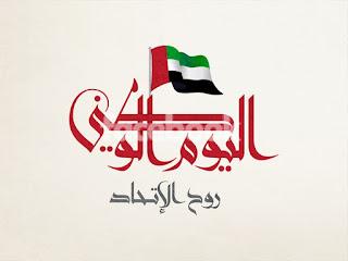 صور اليوم الوطنى الإماراتي 2018 روح الاتحاد