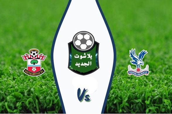 نتيجة مباراة ساوثهامبتون وكريستال بالاس اليوم الثلاثاء 21-01-2020 الدوري الإنجليزي
