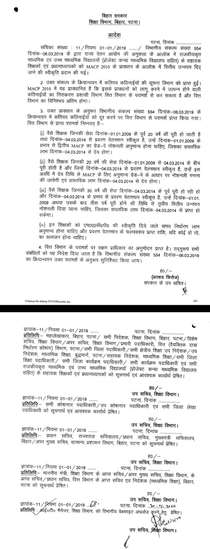 Edu dept. Govt of Bihar offer MACP to regular vetanman teachers