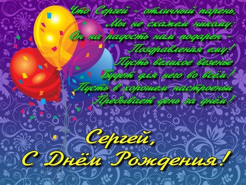 поздравления сереже день рождения короткое родовое